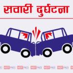 ट्रक दुर्घटनामा मृत्यु