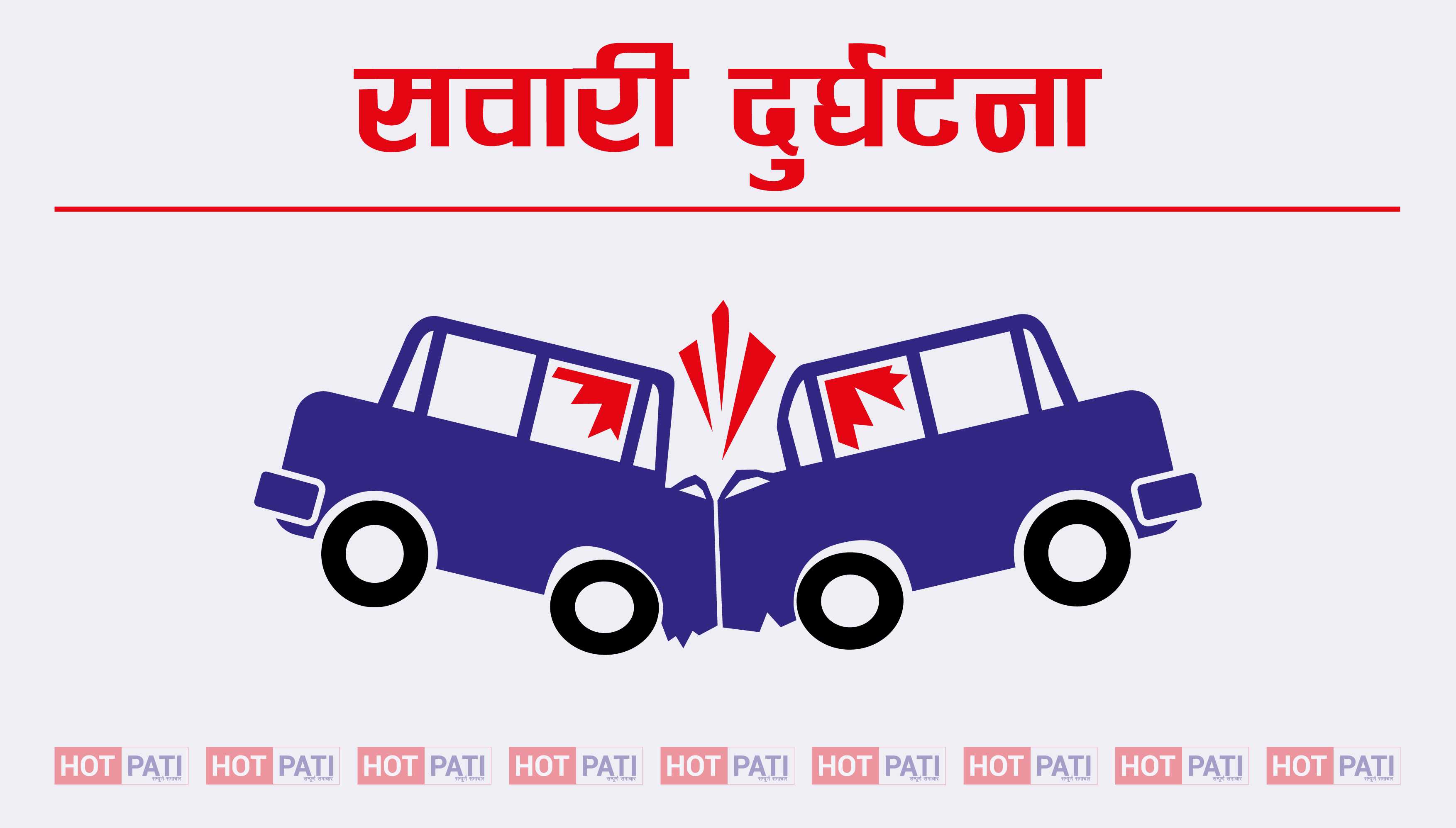 Accident hotpati