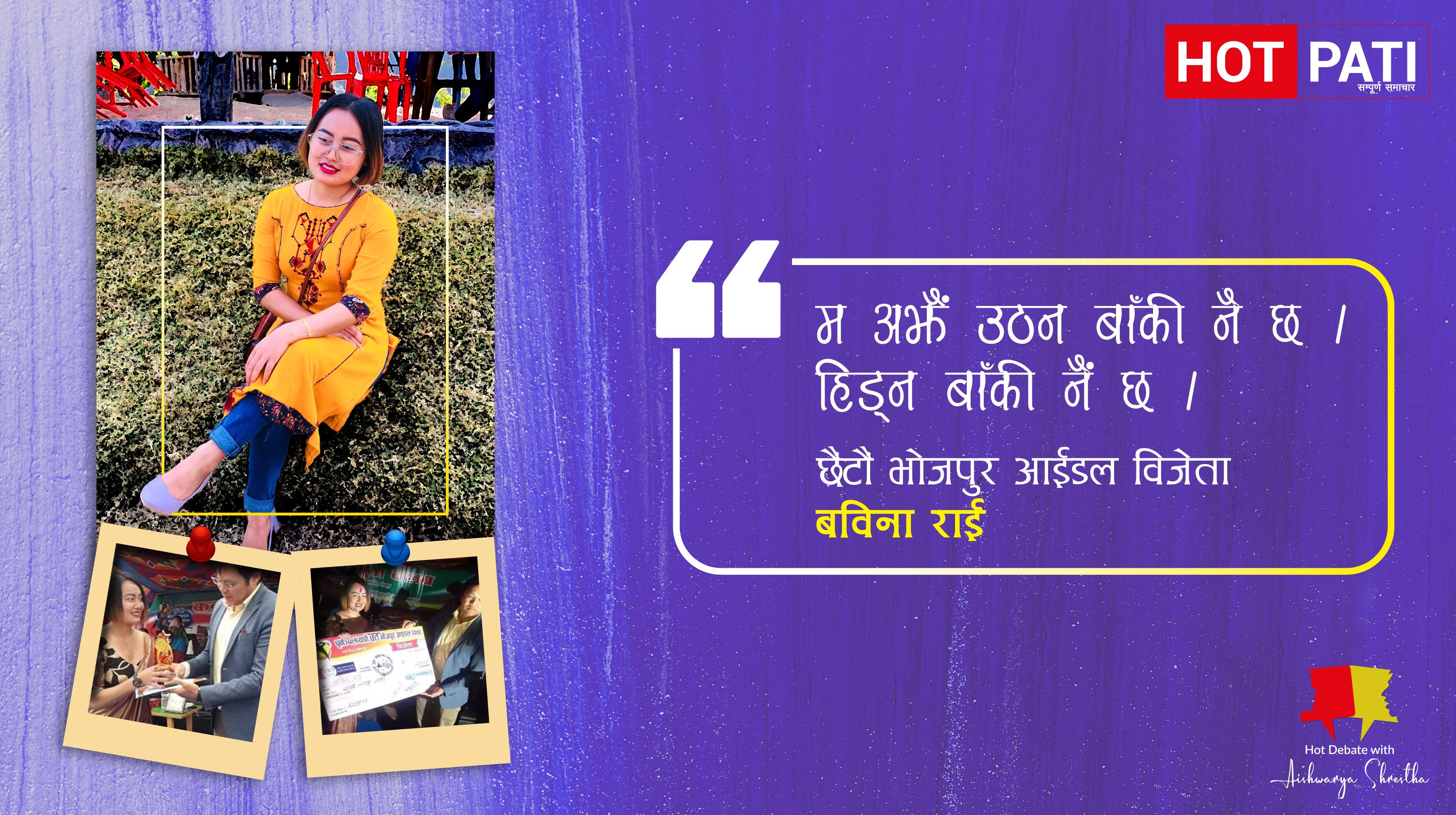 भगवानको वरदानकैं सदुपयोग गर्दैछु -:भोजपुर आईडल विजेता बविना राई