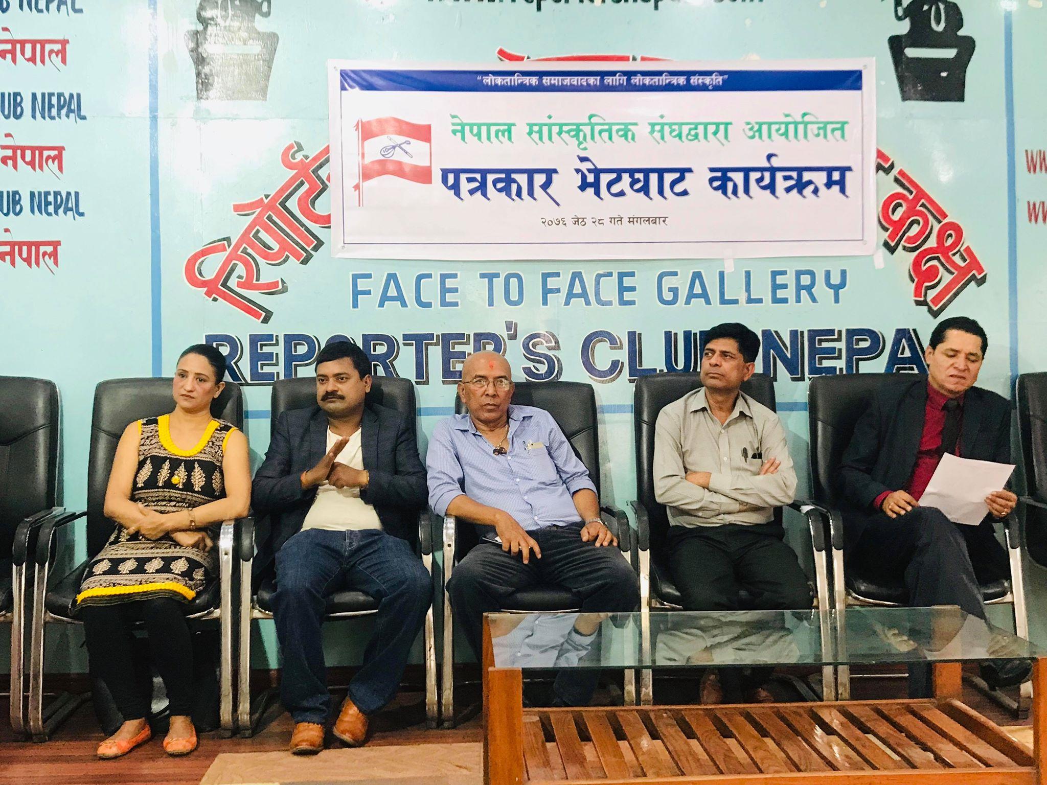 नेपाल सांस्कृतिक संघले जेठ ३१ र ३२ गते राष्ट्रिय प्रशिक्षण भेलाको आयोजना गर्ने