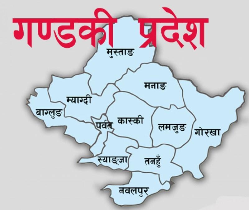गण्डकी : कास्कीमा सबैभन्दा बढी भ्रष्टाचार