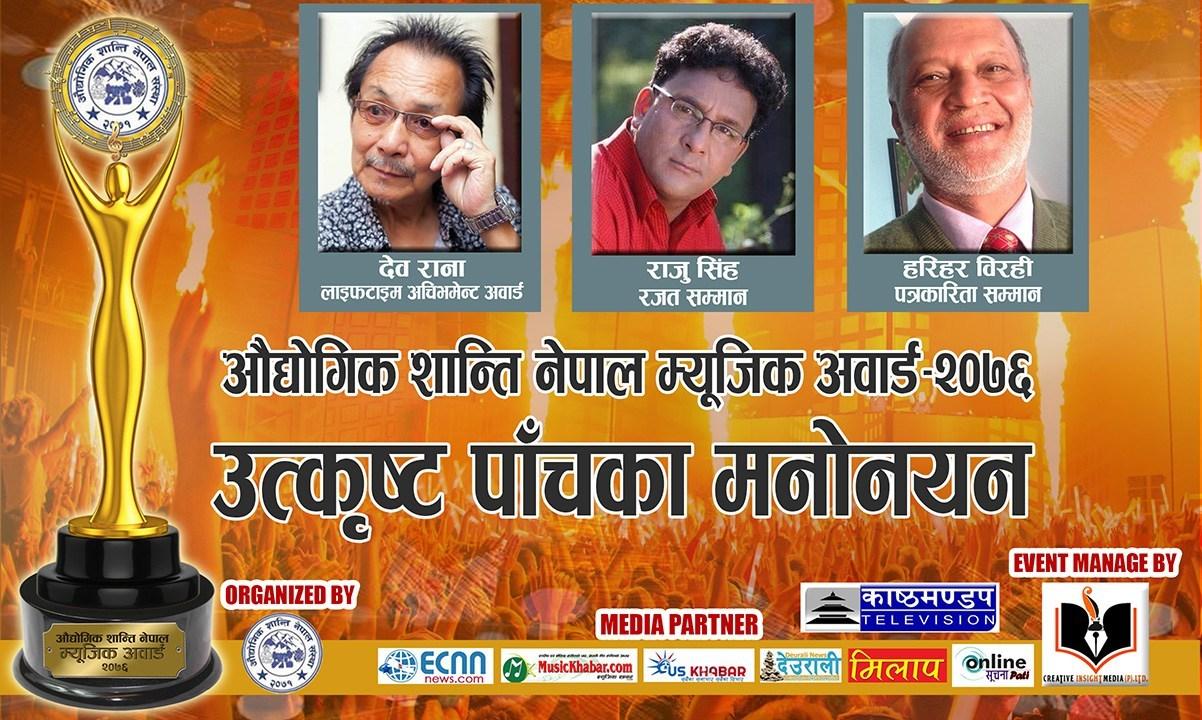 औद्योगिक शान्ति नेपाल म्यूजिक अवार्ड २०७६ मनोनयन सार्वजनिक