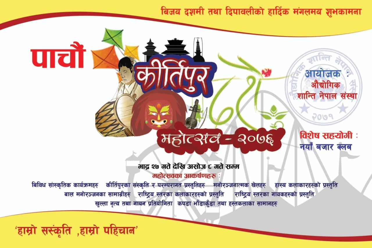 'पाँचौ कीर्तिपुर महोत्सव २०७६' भाद्र २७ गतेदेखि सुरु हुने
