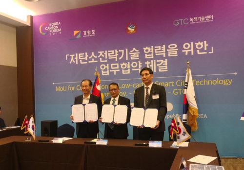 दक्षिण कोरियाको ग्यांवोन प्रान्त र पोखरा महानगरबीच हरितगृह संचालन सम्झौता
