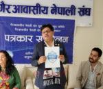एनआरएनएले गैरआवसीय नेपाली संघ खेलकुद प्रतिष्ठान विकास गर्ने