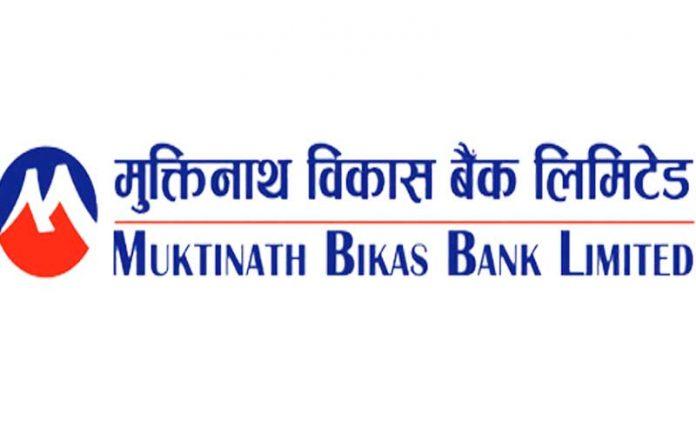 राष्ट्रियस्तरका विकास बैंकमा मुक्तिनाथ बन्याे पहिलाे