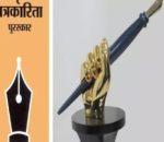 लेखनाथ पत्रकारिता पुरस्कार पौडेललाई