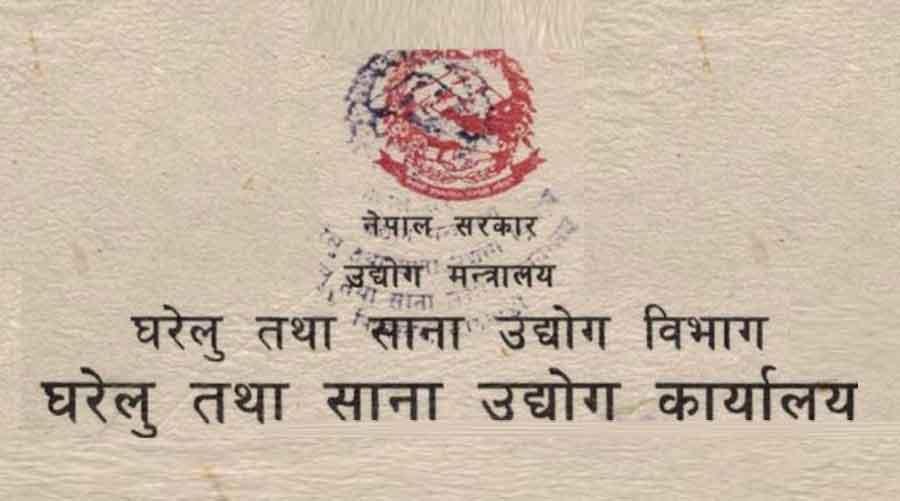 नेपाल सरकारले विभिन्न सहुलियत दिएपछि उद्योग दर्ता गर्ने क्रममा वृद्धि