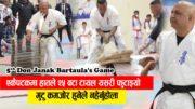 पाँचौ डाँन जनक बर्तौलाको डरलाग्दो खेल ढुंगा र टायल एकैपटक फुटाए(भिडियो सहित)