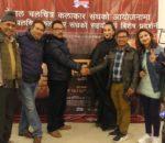 नेपाल चलचित्र कलाकार संघको सहयोगार्थ 'दि कर्मा'को च्यारिटि सम्पन्न