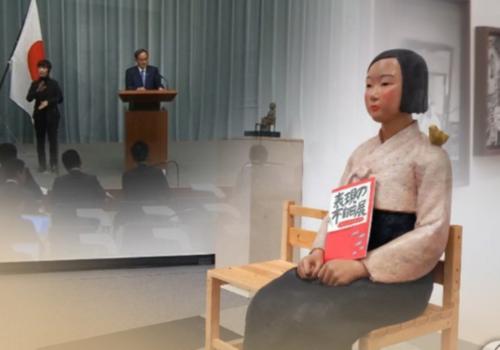 कोरियन यौन दासी महिलाको मृत्यु