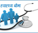एचआइभी सङ्क्रमितको निःशुल्क स्वास्थ्य बीमा