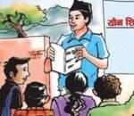 यौन तथा प्रजनन शिक्षामा छुट्टै पाठ्यक्रम बनाउन माग