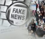 कोरियामा ४२ प्रतिशत समाचार झुटो, झुटो समाचार लेख्नेलाई ५ बर्ष जेल