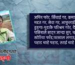 कङ्गोमा नेपाली साहित्य : 'सिलीङ्गटारे'सँग सिर्जनाका कुरा