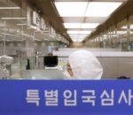 कोरियामा सेल्फ आइससोलेशन नियम नमान्ने ५ बिदेशीलाई देश निकाला