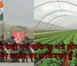 भारतीय सेनाको जागिर छाडेर व्यावसायिक कृषिमा