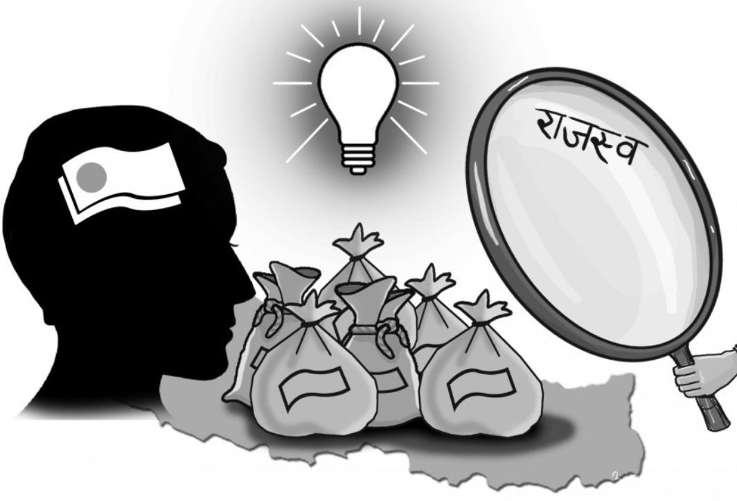 राजश्व चुहावट : ७७ करोड बिगो दाबीसहित मुद्दा
