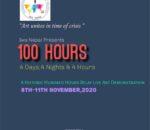 १०० घण्टे रिले कला दौडमार्फत विश्व किर्तिमानी राख्ने कलाकारको सपना