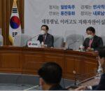 दक्षिण कोरियामा तेश्रो चरणको राहत वितरणबारे छलफल सुर