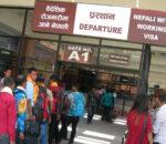 सन्दर्भ अन्तरराष्ट्रिय आप्रवासी श्रमिक दिवस : व्यवसायीबीचको अस्वस्थ्य प्रतिस्पर्धाले न्यायोचित भर्ना चुनौतीपूर्ण
