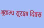 राष्ट्रिय भूकम्प सुरक्षा दिवसको सम्पूर्ण तयारी पूरा