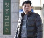 २० बर्ष जेल सजाय काटे पश्चात निर्दोश सावित दक्षिण कोरियाली नागरिकले पाए यति धेरै क्षतिपुर्ति